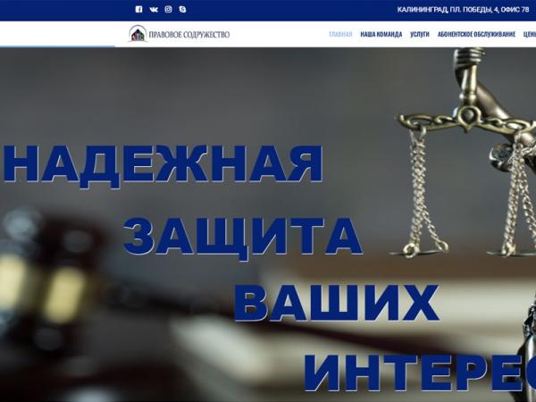 """Разработка сайта """"ПРАВОСОД"""""""