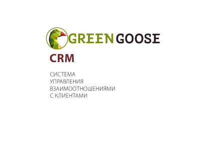 CRM GreenGoose