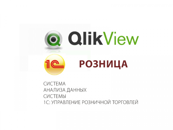 Интеграция 1С:РОЗНИЦА QlikView