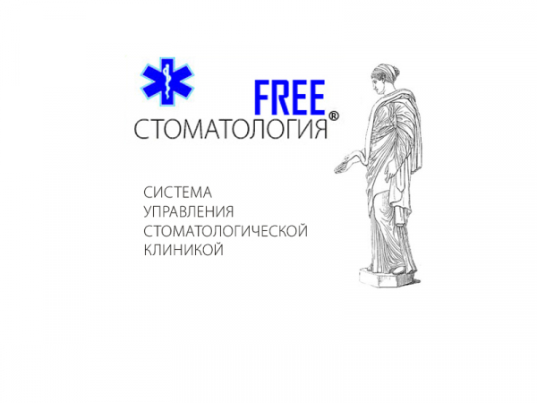 Стоматология.FREE Автоматизированная система управления стоматологической клиникой