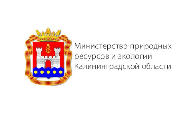 Министерство природных ресурсов и экологии Калининградской области