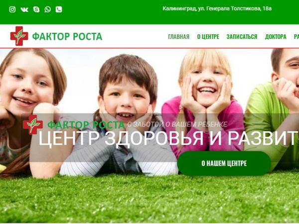 """Разработка сайта """"ФАКТОР РОСТА"""""""