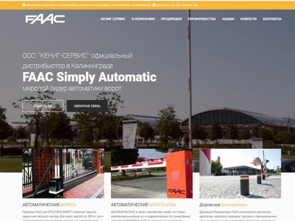 """Разработка сайта """"FAAC39"""""""
